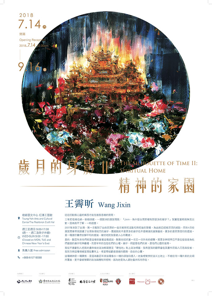 2018 Taiwan – The Silhouette of Time